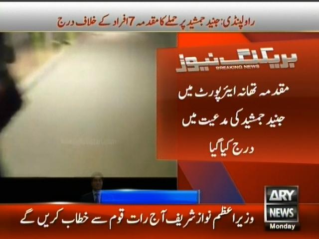 Junaid Jamshed Attack– Breaking News – Geo