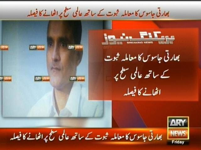 Kalpesh Yadav– Breaking News – Geo