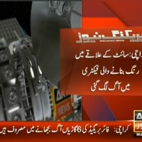 Karachi Factory Fire– Breaking News – Geo