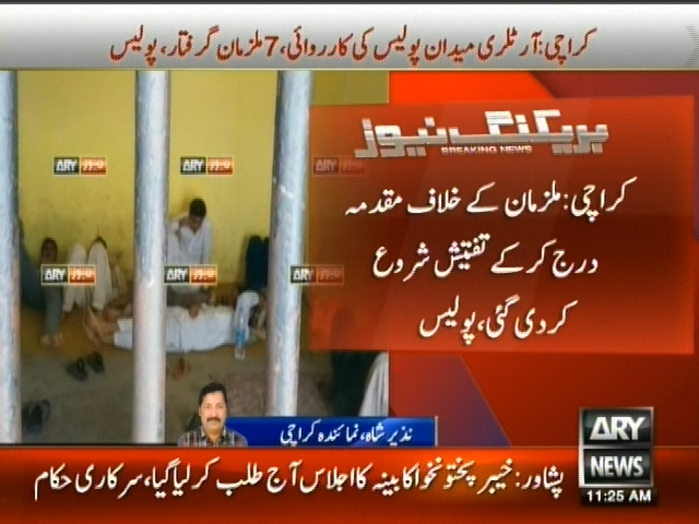 Karachi Police Arrest– Breaking News – Geo