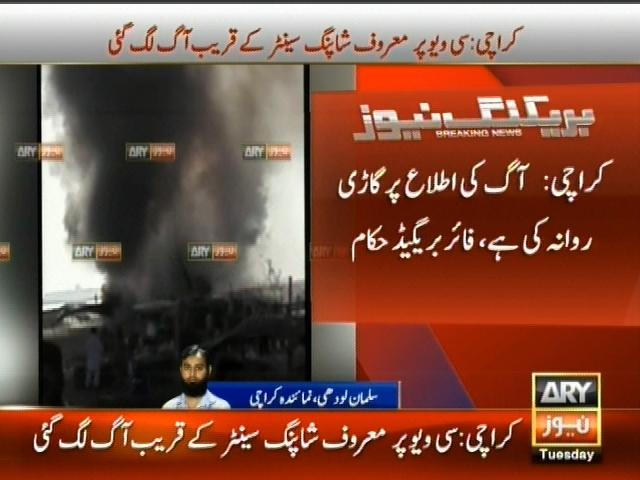 Karachi Shopping Center Fire– Breaking News – Geo