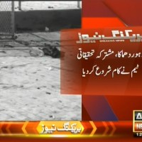 Lahore Blast Investigation– Breaking News – Geo