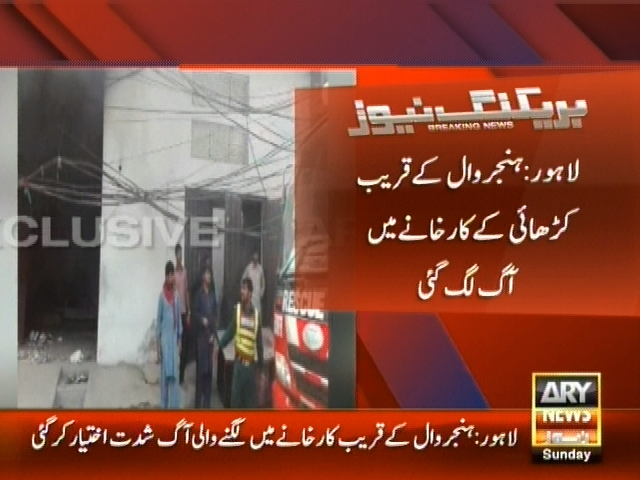 Lahore Embroidery Factory Fire– Breaking News – Geo