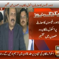 Lahore Fees Matter– Breaking News – Geo