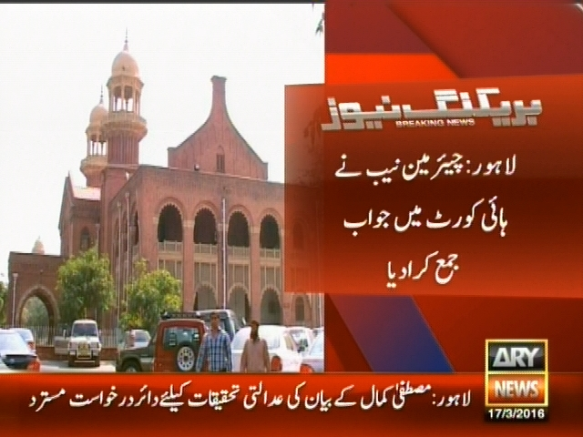 Lahore High Court– Breaking News – Geo