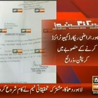 Lahore Land Corruption– Breaking News – Geo