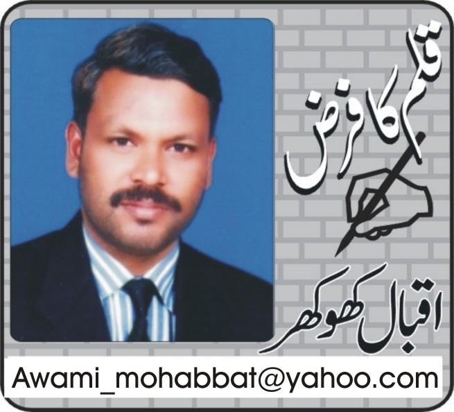 Logo Iqbal Khokhar