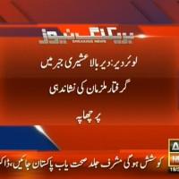 Lower Dir – Breaking News – Geo