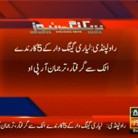 Lyari Gang War Agent Arrested– Breaking News – Geo