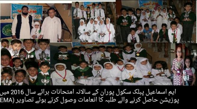 M Ismail School Puran