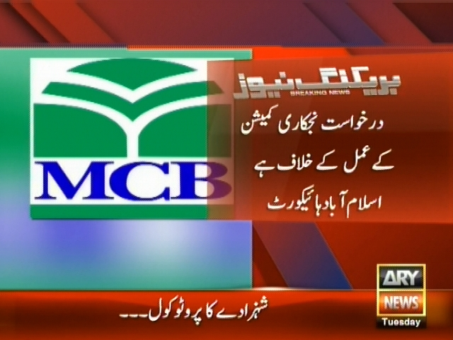 MCB Application– Breaking News – Geo