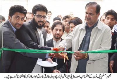 MLA Ch Tariq Farooq Iftitah