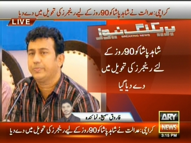 MQM Leader Shahid Pasha– Breaking News – Geo (1)