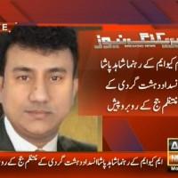 MQM Leader Shahid Pasha– Breaking News – Geo