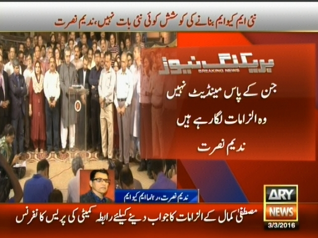 MQM Nadeem Nusrat– Breaking News – Geo