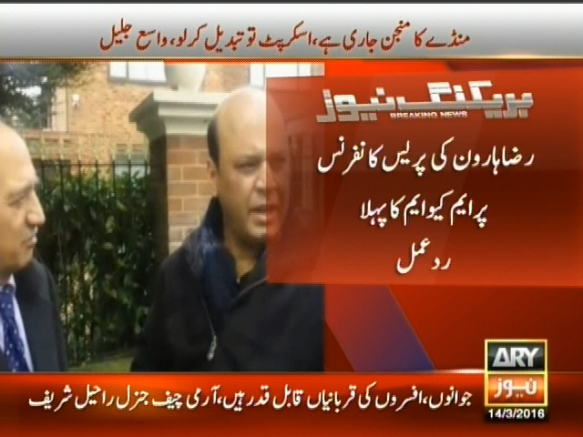MQM Wasay Jalil– Breaking News – Geo