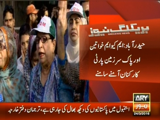 MQM Women Workers– Breaking News – Geo