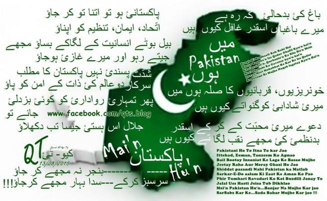 Main Pakistan Hun