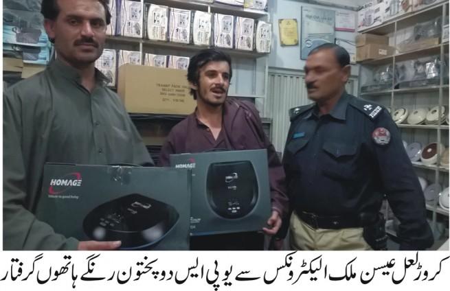 Malik Electronics Robbery