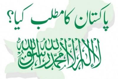 Means Pakistan