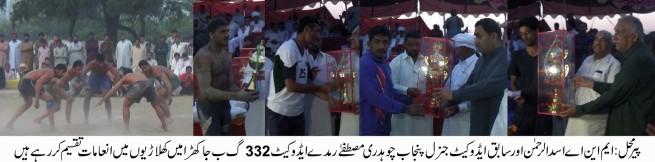 Memorial Kabaddi tournament