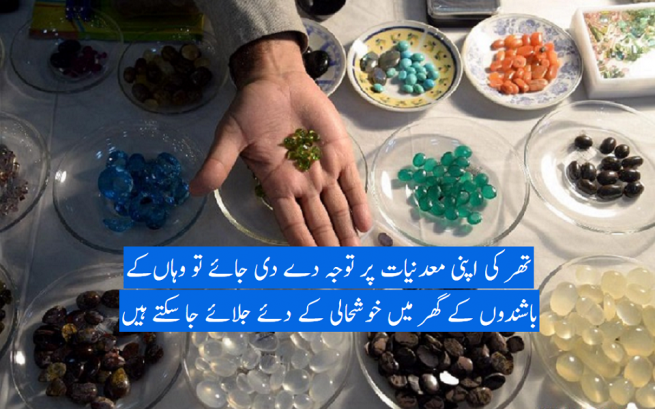 Minerals Pakistan