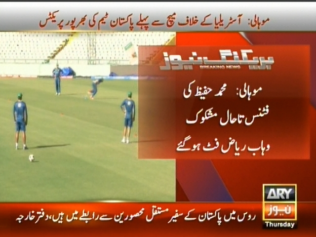 Mohali– Breaking News – Geo