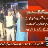 Multan– Breaking News – Geo
