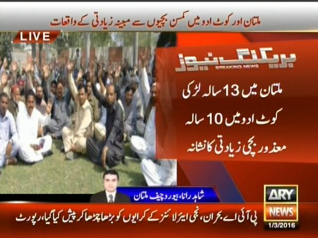Multan Rape– Breaking News – Geo