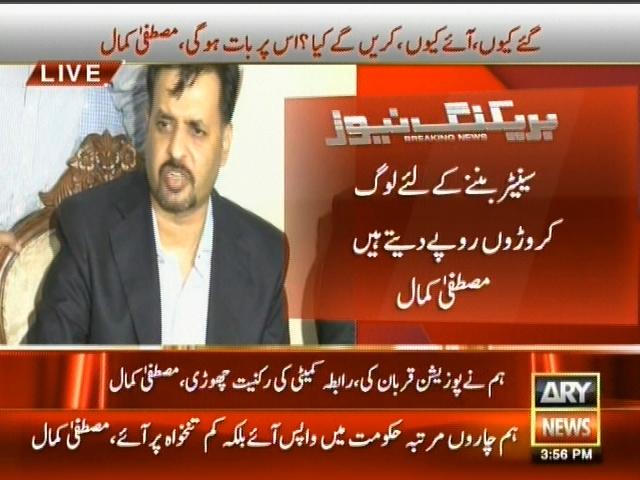 Mustafa Kamal Conference– Breaking News – Geo
