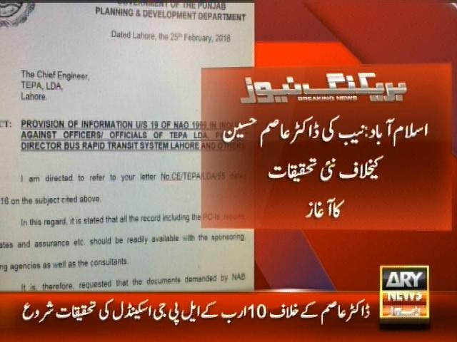 NAB,Dr. Asim Hussain,New Investigation– Breaking News – Geo