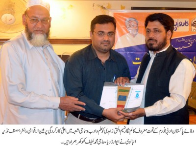 Naseem ul Haq Receive Award