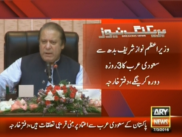 Nawaz Sharif Visits– Breaking News – Geo