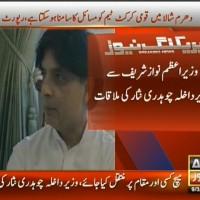 Nawaz Sharif and Nisar Meeting– Breaking News – Geo