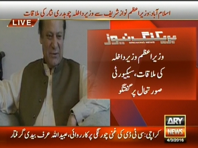 Nawaz Sharif and Nisar Meeting– Breaking News – Geo