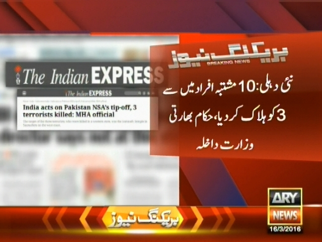 New Delhi – Breaking News – Geo