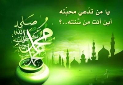 Obeying Muhammad