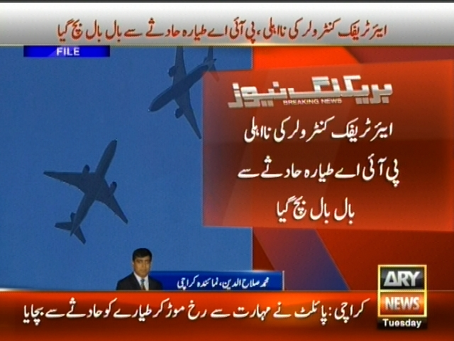 PIA plane Survived the Trash– Breaking News – Geo