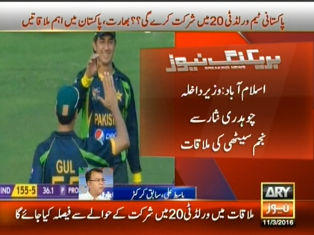 Pak Cricket Team Issue– Breaking News – Geo