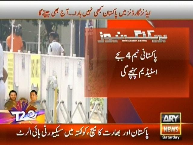 Pak India Match Security– Breaking News – Geo