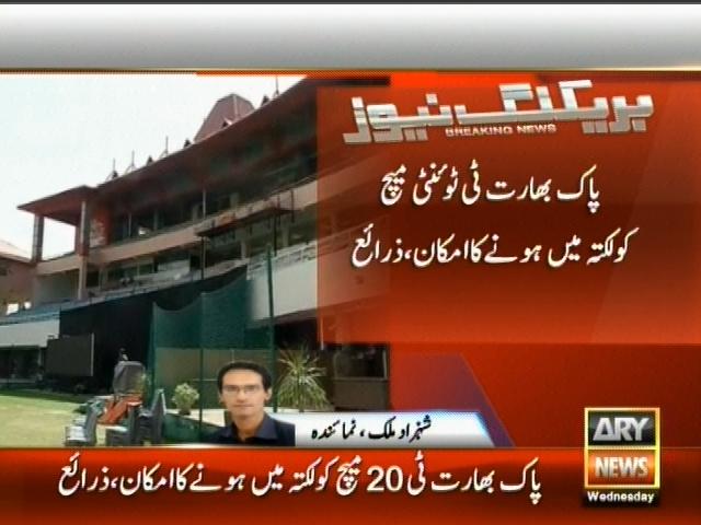 Pak India,T20 Match– Breaking News – Geo