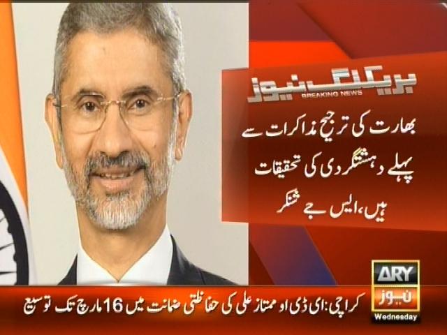 Pakistan – Breaking News – Geo
