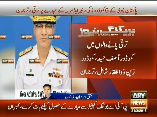 Pakistan Navy– Breaking News – Geo