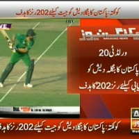 Pakistan vs Bangladesh– Breaking News – Geo