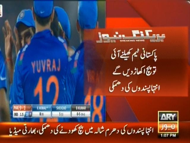 Pakistan vs India Match– Breaking News – Geo