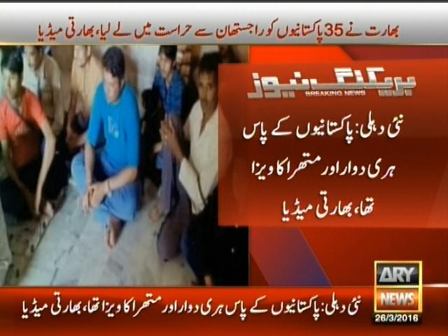 Pakistani Arrest– Breaking News – Geo