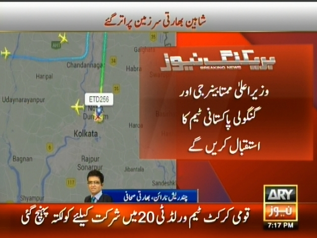 Pakistani Cricket Team,Kolkata Arrives– Breaking News – Geo
