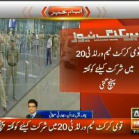 Pakistani Cricket Team,Kolkata Arrives– Breaking News – Geo