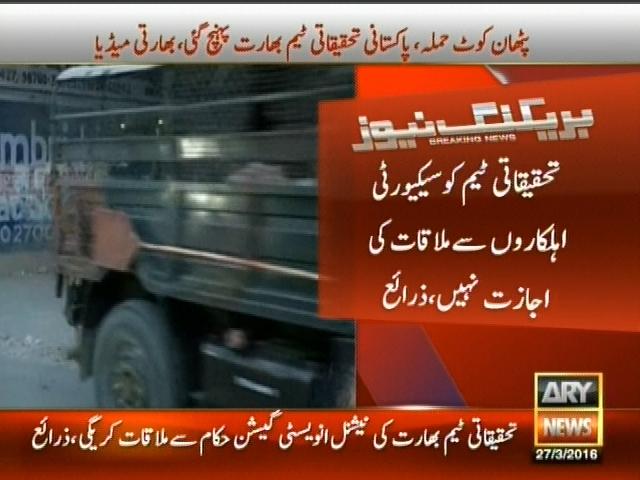 Pakistani Investigation Team– Breaking News – Geo