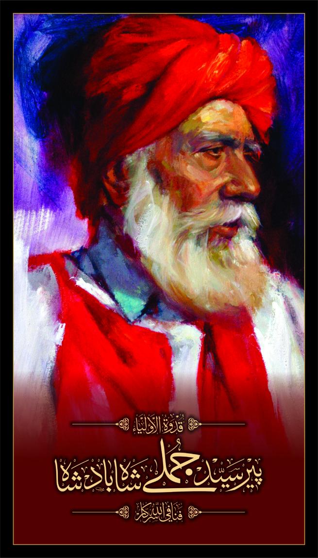 Peer Seyyed Jumlay Shah Fanafillah Badshah